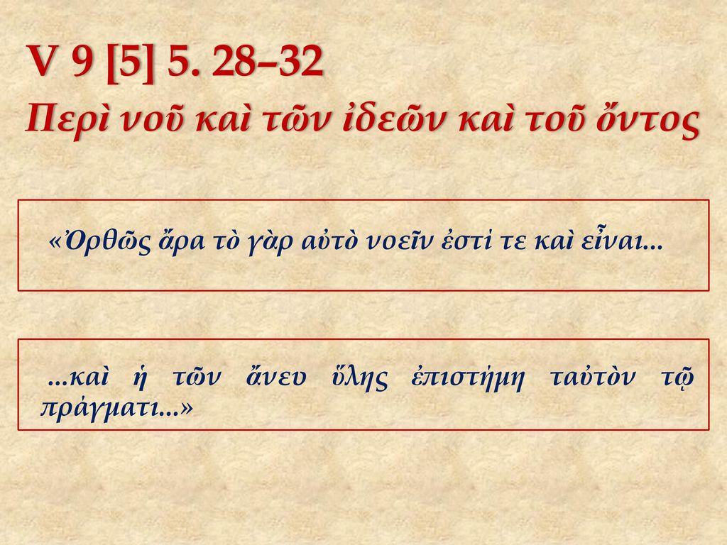 V 9 [5] 5. 28–32 Περὶ νοῦ καὶ τῶν ἰδεῶν καὶ τοῦ ὄντος